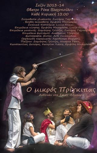 Ο ΜΙΚΡΟΣ ΠΡΙΓΚΙΠΑΣ ΤΟΥ SAINT EXUPΕRY - ΠΑΙΔΙΚΗ ΣΚΗΝΗ 2013-2014 & 2014-2015
